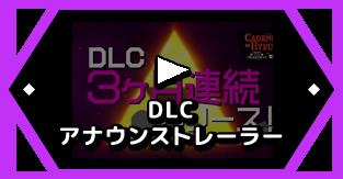 DLCアナウンストレーラー