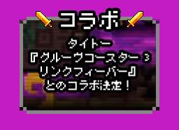 コラボ タイトー『グルーヴコースター 3リンクフィーバー』とのコラボ決定!