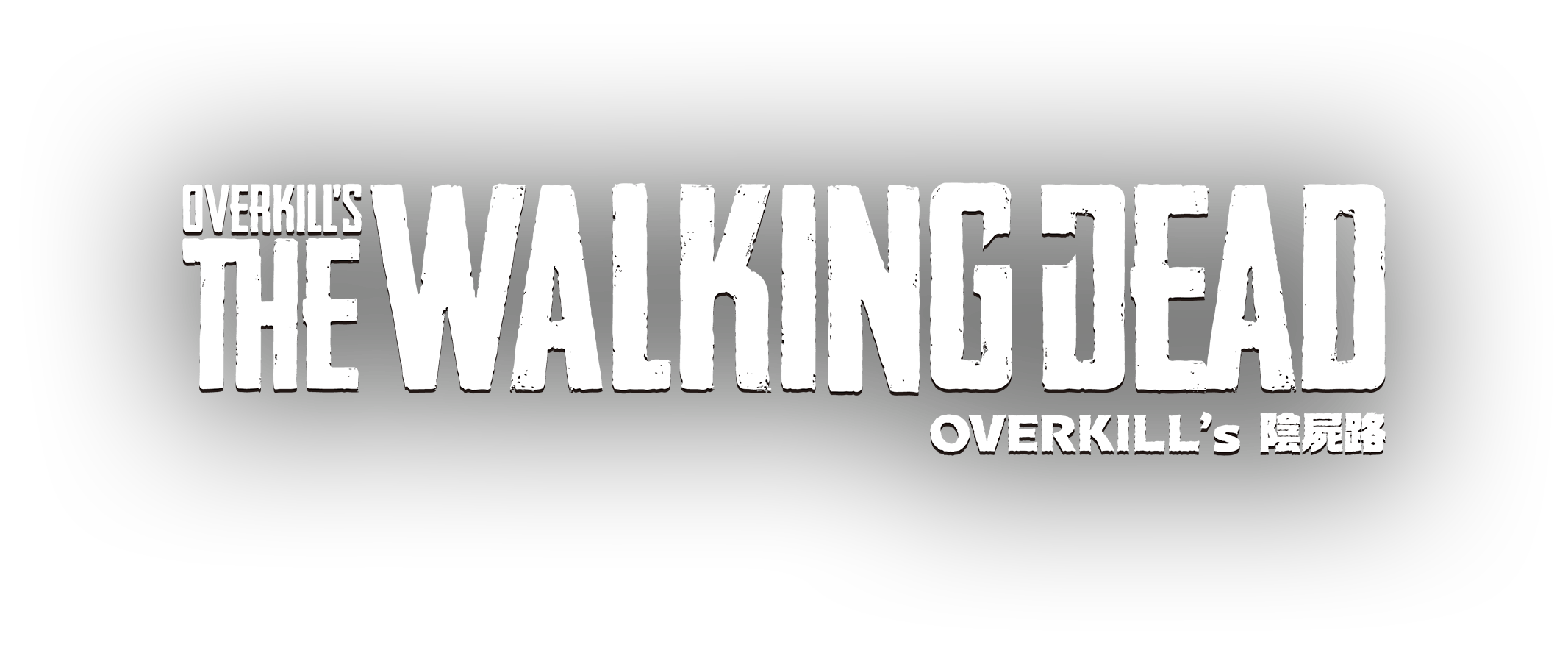 OVERKILL's THE WALKING DEAD|OVERKILL's 陰屍路