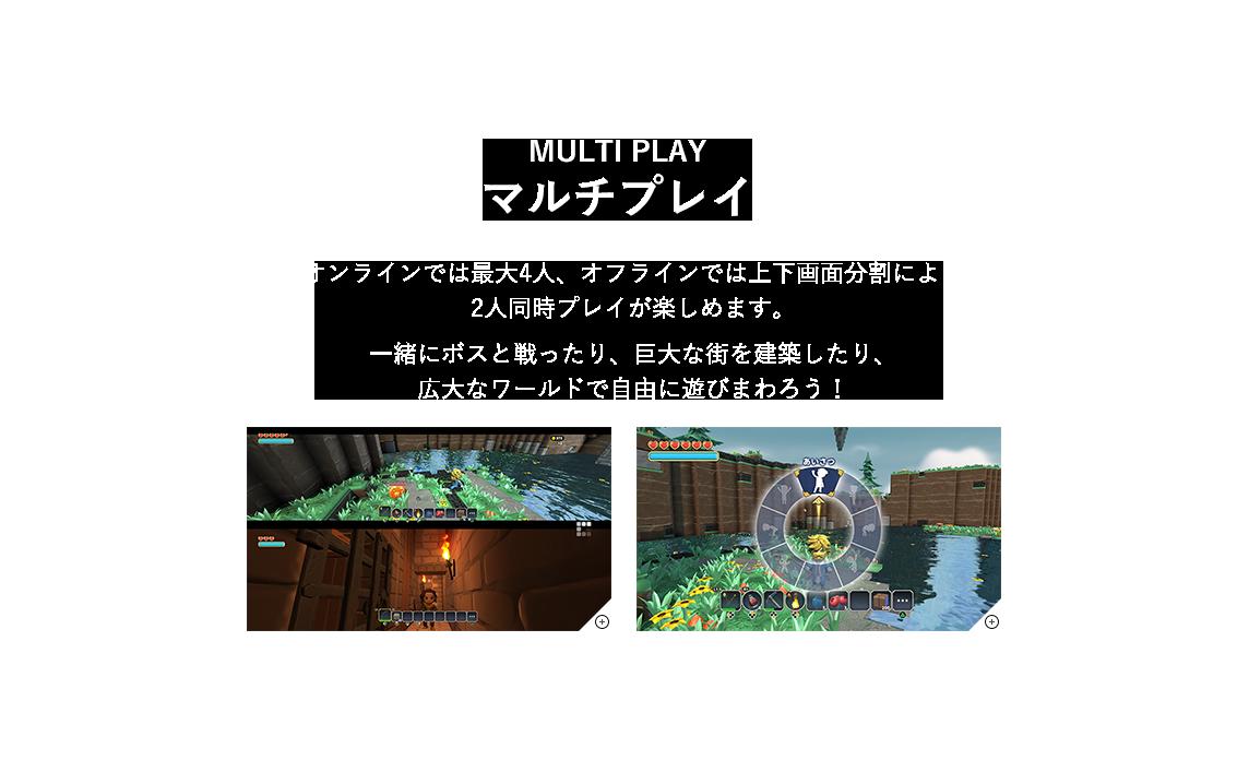 浮遊島では、さまざまなモンスターがプレイヤーを待ち受けています。 中にはキャラクターの何倍もある 巨大なモンスターに遭遇することも……。 キャラクターのレベルを上げると、パラメーターが成長するほか、 冒険に役立つスキルを覚えることもあるので、 キャラクターを育ててすべての浮遊島制覇を目指そう!