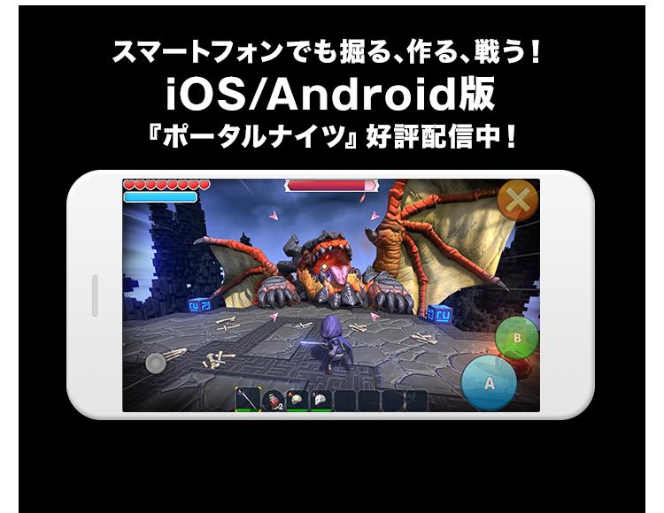 スマートフォンでも掘る、作る、戦う!iOS/Android版『ポータルナイツ』好評配信中!