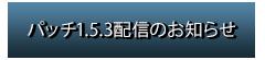 パッチ1.10配信のお知らせ