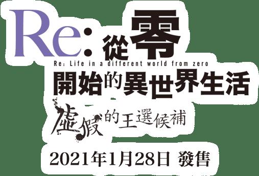 Re:從零開始的異世界生活 虛假的王選候補 2021年1月28日 發售