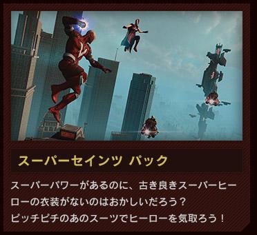 スーパーセインツ パック スーパーパワーがあるのに、古き良きスーパーヒーローの衣装がないのはおかしいだろう?ピッチピチのあのスーツでヒーローを気取ろう!