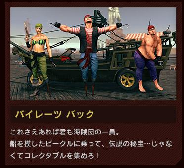 パイレーツ パック これさえあれば君も海賊団の一員。船を模したビークルに乗って、伝説の秘宝…じゃなくてコレクタブルを集めろ!