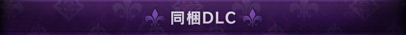 同梱DLC