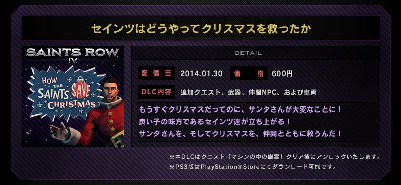 セインツはどうやってクリスマスを救ったか※本DLCはクエスト「マシンの中の幽霊」クリア後にアンロックいたします。※PS3版はPlayStation®Storeにてダウンロード可能です。