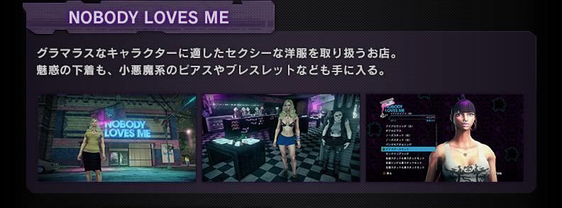 NOBODY LOVES ME:グラマラスなキャラクターに適したセクシーな洋服を取り扱うお店。魅惑の下着も、小悪魔系のピアスやブレスレットなども手に入る。