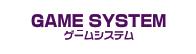 GAME SYSTEM ゲームシステム
