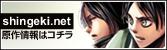shingeki.net 原作情報はコチラ