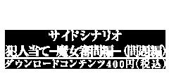サイドシナリオ(犯人当て-魔女審問編- (問題編))