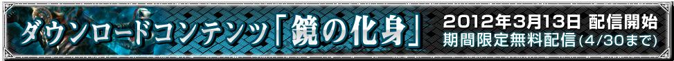 ダウンロードコンテンツ「鏡の化身」 2012年3月13日配信開始 期間限定無料配信(4/30まで)