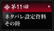 第11回 ネタバレ設定資料 その陸