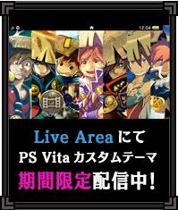 風来のシレン5 Live AreaにてPS Vitaカスタムテーマ期間限定配信中!