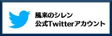 風来のシレン公式Twitterアカウント