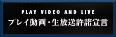 プレイ動画・生放送許諾宣言