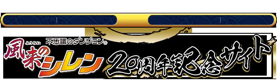 不思議のダンジョン風来のシレンシリーズ 20周年記念サイト