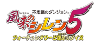 不思議のダンジョンシリーズ最新作「風来のシレン5 ~フォーチュンタワーと運命のダイス~」公式サイト