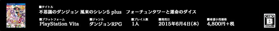 タイトル:不思議のダンジョン 風来のシレン5 plus フォーチュンタワーと運命のダイス / プラットフォーム:PlayStation®Vita / ジャンル : ダンジョンRPG / プレイ人数 : 1人 / 発売日 : 2015年6月4日(木) / 希望小売価格 : 4,800円+税 / CERO : B(12才以上対象)