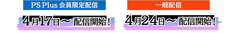 【PS Plus会員限定配信】4月17日〜 配信開始!【一般配信】4月24日〜 配信開始!