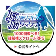 「不思議のダンジョン風来のシレン」シリーズがPSVITA(TM)に初登場!