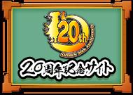 風来のシレン20周年記念サイト!