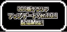 3DS版テラリアアップデートVer.1.01配信開始