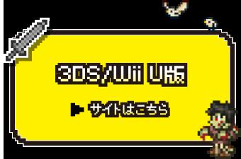 WiiU/3DS版 サイトはこちら
