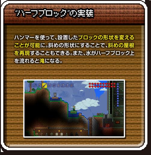 """""""ハーフブロック""""の実装"""