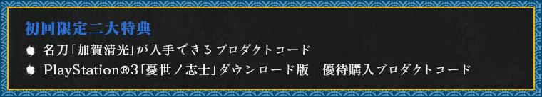 初回限定二大特典 / 名刀「加賀清光」が入手できるプロダクトコード PlayStation®3「憂世ノ志士」ダウンロード版 優待購入プロダクトコード