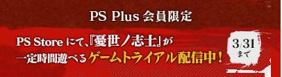 PS Plus会員限定 / PS Storeにて、『憂世ノ志士』が一定時間遊べるゲームトライアル配信中!