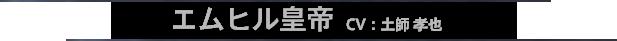 エムヒル皇帝 CV:土師 孝也