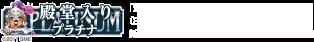 殿堂入り プラチナ 「週刊ファミ通」2015年6月11日号(2015年5月28日発売)の新作ゲームクロスレビューにてプラチナ殿堂入り!