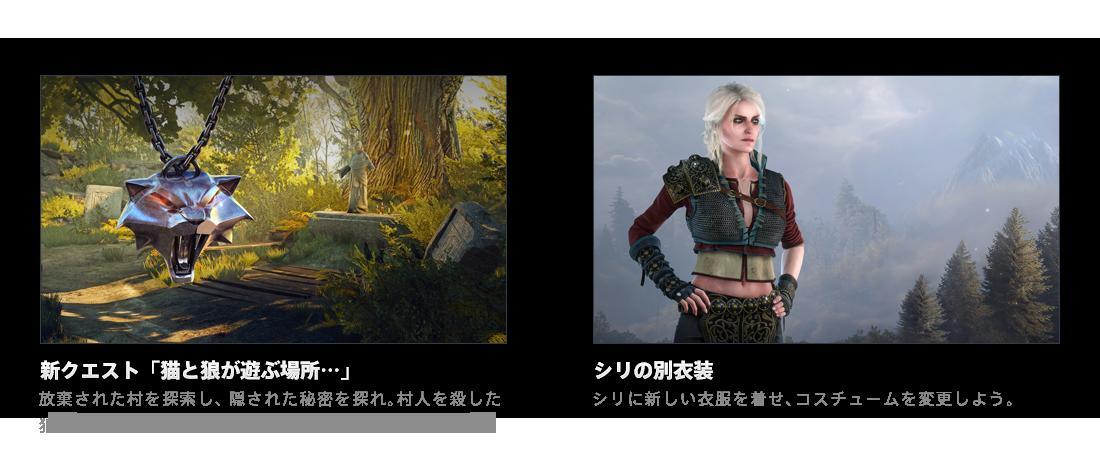 新クエスト「猫と狼が遊ぶ場所…」 放棄された村を探索し、隠された秘密を探れ。村人を殺した犯人の正体を、もてる全ての力を使って解き明かすのだ。/シリの別衣装 シリに新しい衣服を着せ、コスチュームを変更しよう。
