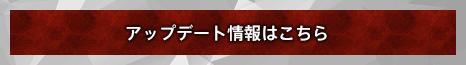 「パッチ1.31」配信のお知らせ
