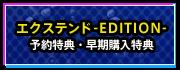 エクステンド -EDITION-