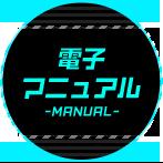 電子マニュアル
