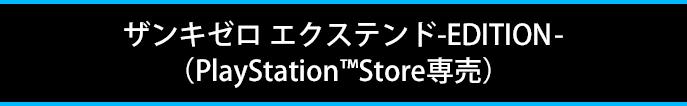 ザンキゼロ エクステンド-EDITION-(PlayStation?Store専売)セット内容