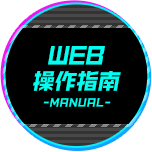 WEB操作指南