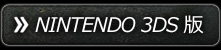 NINTENDO 3DS 版
