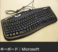 キーボード|マイクロソフト