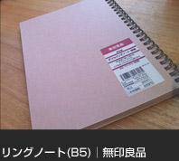 リングノート(B5)│無印良品