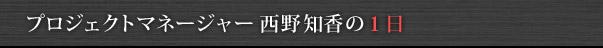 プロジェクトマネージャー 西野知香の1日