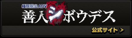 善人シボウデス 公式サイト