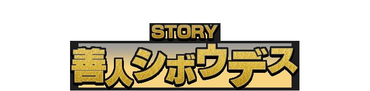 STORY 善人シボウデス