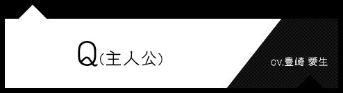 Q(主人公)/CV.豊崎 愛生