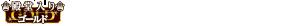 「週刊ファミ通」2016年7月7日号(6月23日発売)の新作ゲーム クロスレビューにてゴールド殿堂入り