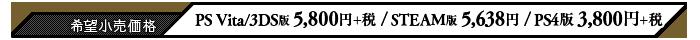 【希望小売価格】PS Vita/3DS版 5,800円+税 /  STEAM版 5,638円 / PS4版 3,800円+税