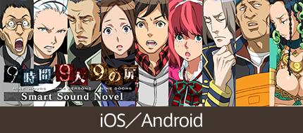 TITLE 9時間9人9の扉 PLATFORM iOS Android