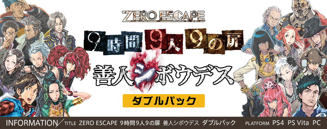 【INFORMATION】TITLE/ZERO ESCAPE 9時間9人9の扉 善人シボウデス ダブルパック PLATFORM /PS4 PS Vita PC